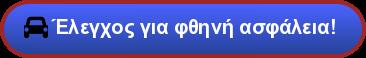 elegxos asfaleias