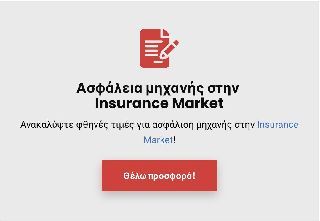 asfaleia moto insurance market