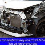 Τα ανασφάλιστα οχήματα στην Ελλάδα και πως να προστατευτείτε
